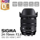 【6期0利率】Sigma 24-70mm F2.8 DG OS HSM Art 廣角變焦鏡頭 canon/nikon 恆伸公司貨