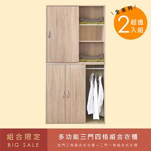 《HOPMA》多功能三門四格組合衣櫃/衣櫥淺橡木