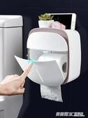 衛生間紙巾盒廁捲紙盒廁所免打孔防水家用壁掛式創意衛生紙置物架  英賽爾
