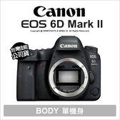 登入禮~3/31 Canon EOS 6D Mark II 單機身 公司貨 6DII 6D2 ★24期免運費★薪創數位