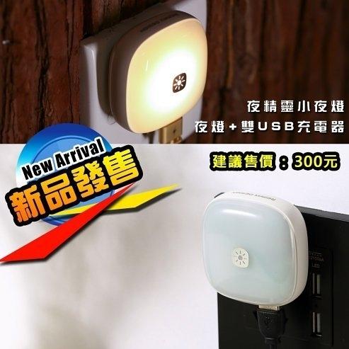 ☉REMAX 香港潮牌 夜精靈 小夜燈+充電器 雙USB 快充 2.1A【正版台灣公司貨】