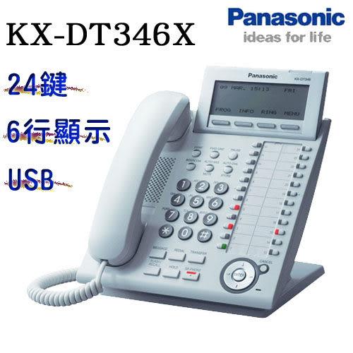 【全新公司貨】國際牌Panasonic (KX-DT346X) 24Key數位6行顯示型功能話機★免持對講功能