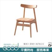 《固的家具GOOD》757-05-AM 小牛角餐椅