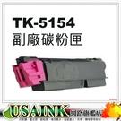 Kyocera TK-5154 紅色相容碳粉匣 適用: P6035cdn/M6035cidn/M6535cidn 京瓷副廠碳粉匣