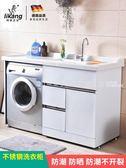 洗衣槽 利康洗衣櫃陽台櫃組合洗手盆台洗漱台浴室櫃石英石洗衣機櫃·夏茉生活YTL