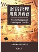 (二手書)【財富管理規劃與實務】