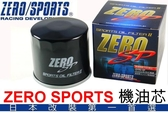 日本 ZERO SPORTS 高流量 機油芯 福特 喜美 豐田 馬自達 鈴木 大發 台朔 日產 速霸路 三菱