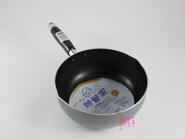 **好幫手生活雜鋪**妙管家 方便鍋24CM-----湯鍋.鍋子.高鍋.隔熱鍋.雪平鍋.牛奶鍋