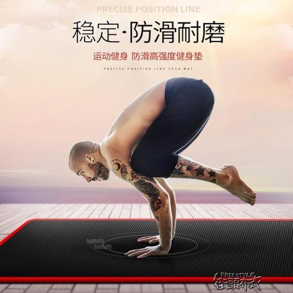 悅步瑜伽墊初學者15mm加厚加寬加長防滑健身墊男女瑜珈墊毯三件套.YYJ 街頭布衣
