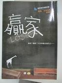 【書寶二手書T5/兒童文學_B6Q】贏家(二版)_傑瑞.史賓尼利,  麥倩宜