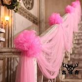 彩帶紗幔結婚用品樓梯扶手裝飾紗雪紗婚房紗拉花花球【古怪舍】