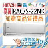 現貨 激安 日立 RAC/S-22NK【結帳再折+24期0利率+超值禮】HITACHI 分離式 變頻 冷暖氣 冷氣 3-4坪