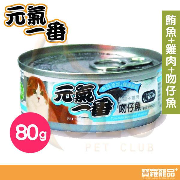 元氣一番貓罐鮪魚+雞肉+吻仔 魚 80g【寶羅寵品】