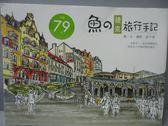 【書寶二手書T1/旅遊_QII】魚的捷克旅行手記_趙于萱