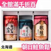日本 北海道朝日鮭魚鬆 知床產鮭魚鬆 來自大海的味道 3入組【小福部屋】