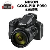 NIKON 尼康 類單眼相機 COOLPIX P950 高倍望遠 83倍 變焦 類單眼 相機 公司貨