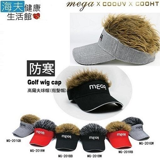 【南紡購物中心】【海夫健康生活館】MEGA COOHT 高爾夫球帽 Golf wig cap 假髮帽(MG-201)