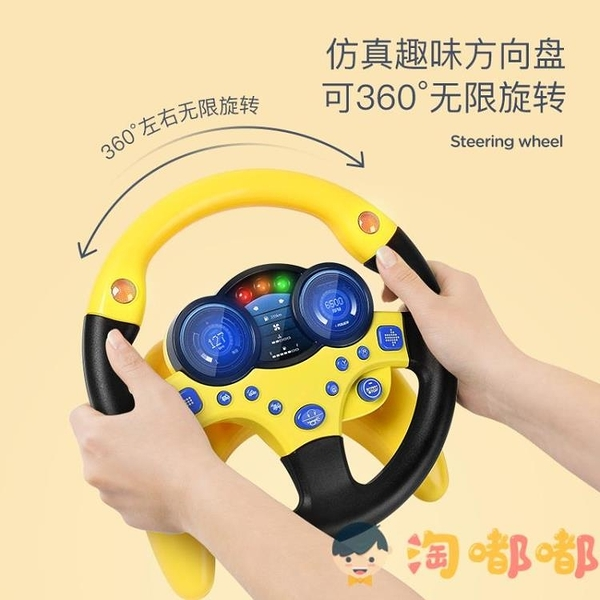 副駕駛汽車方向盤車載仿真寶寶模擬駕駛后座兒童玩具【淘嘟嘟】