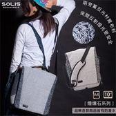 SOLIS〔煙燻石系列 Smoker〕平板電腦側背包 B14001《麻花白》 01900057-02179