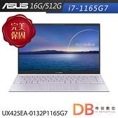 ASUS UX425EA-0132P1165G7 14吋 i7-1165G7 FHD 星河紫筆電(六期零利率)
