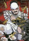 ゴ-ルデンカムイ 13 ヤングジャンプコミックス