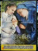 挖寶二手片-P04-148-正版DVD-電影【聽我 看我 告訴我】-伊莎貝卡蕾 愛莉亞娜芮娃