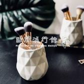 筆筒  ins北歐陶瓷菱形化妝美妝彩妝刷子筒眉筆畫筆美甲工具桌面收納桶 『欧韩流行馆』