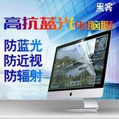 雙十二狂歡防藍光電腦屏幕保護膜防輻射19顯示器貼膜【洛麗的雜貨鋪】