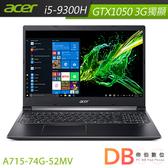 acer Aspire 7 A715-74G-52MV 15.6吋 i5-9300H 3G獨顯FHD筆電(6期零利率)