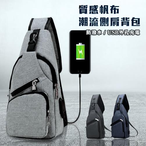 多功能USB外充式單肩包 帆布三角包 側背包 外置快充 潮流 休閒 胸包 時尚 多功能 斜肩 背包