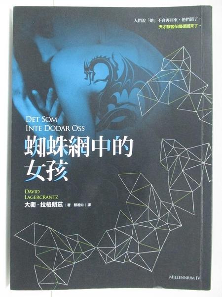 【書寶二手書T1/翻譯小說_BOU】蜘蛛網中的女孩_大衛.拉格朗茲
