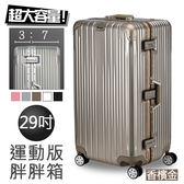 尊爵典藏 運動版胖胖箱 鋁框箱 29吋 ABS+PC材質 LT95517-29V 香檳金