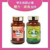 健康食妍 高濃度秋薑黃*1+(D3)離子植物鈣*1【BG Shop】高濃度秋薑黃(效期:2022.06.10)