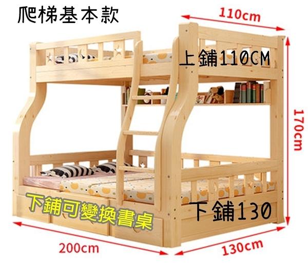 【千億家居】兒童多功能床組可變書桌/(爬梯上下鋪110X130公分)/母子床/高低床組/兒童家具/JT128-1