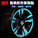 3M汽車輪轂改裝飾輪胎反光貼紙摩托車自行車身防撞條夜光配件·樂享生活館