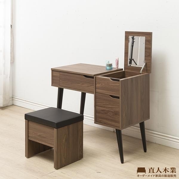 日本直人木業-WANDER胡桃木90公分化妝桌椅組