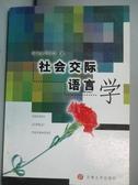 【書寶二手書T8/大學文學_OEH】社會交際語言學_孫維張