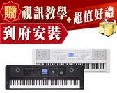 ►全台到府安裝◄ 贈超值好禮 Yamaha  DGX-660 B 電鋼琴 黑色 數位鋼琴 電子琴 DGX660 (黑白2色) P115 P45B