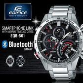 【人文行旅】EDIFICE   EQB-501XD-1ADR 高科技藍牙智慧錶款 太陽能
