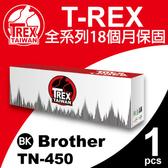 【T-REX霸王龍】Brother TN450/2220/2225/2250/2275/2280/27J 相容 黑色 碳粉匣