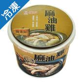 雅方隨意杯-麻油養生雞350G/杯【愛買冷凍】