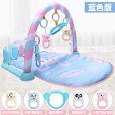 嬰兒健身架器腳踏鋼琴音樂遊戲毯新生兒寶寶玩具0-1歲3-6-12個月MJBL 麻吉部落