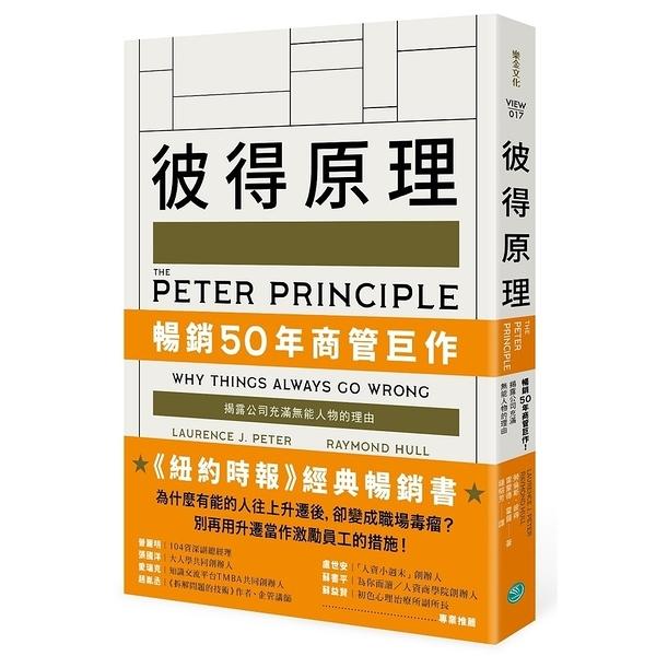 彼得原理(暢銷50年商管巨作.揭露公司充滿無能人物的理由)