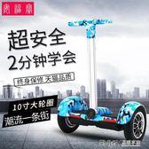 安福寶電動扭扭車平衡車雙輪扶桿思維車智慧體感車兩輪成人兒童車WD 溫暖享家
