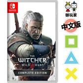 現貨 NS switch 巫師 3:狂獵 完全版 中文版