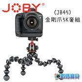 JOBY JB45 金剛爪5K套組 GorillaPod Kit 章魚腳架 魔術腳架 三腳架 單眼相機適用 (取代GP8 JB2) 台閔公司貨