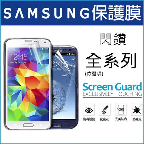 三星 SAMSUNG Note2/Note3/Note4 星鑽閃鑽 保護貼 手機螢幕 保護貼
