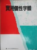 【書寶二手書T8/設計_ZHN】實用個性字體_黃錦忠