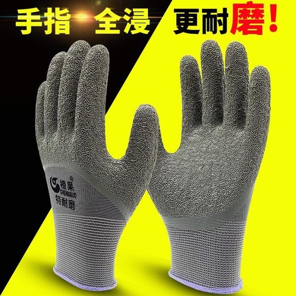橙果勞保手套浸膠加厚耐磨工作防護發泡手套防水防滑工人工地干活 科炫數位