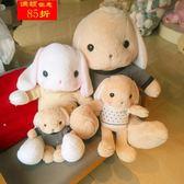 日本Loppy垂耳兔玩偶公仔毛絨玩具長耳兔子抱枕布娃娃送女生【全館85折最後兩天】